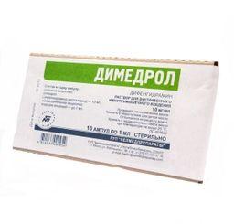 Димедрол (для инъекций), 10 мг/мл, раствор для внутривенного и внутримышечного введения, 1 мл, 10 шт.