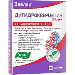 Дигидрокверцетин, 25 мг, таблетки, 20 шт.