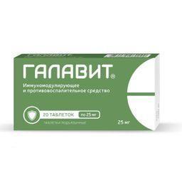 Галавит, 25 мг, таблетки подъязычные, 20 шт.