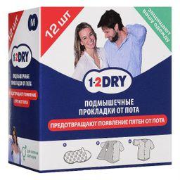 Прокладки для подмышек от пота 1-2DRY (средние), белого цвета, 12 шт.