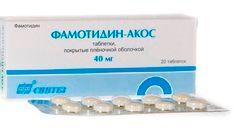 Фамотидин-Акос, 40 мг, таблетки, покрытые пленочной оболочкой, 20 шт.