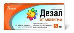 Дезал, 5 мг, таблетки, покрытые пленочной оболочкой, 10 шт.