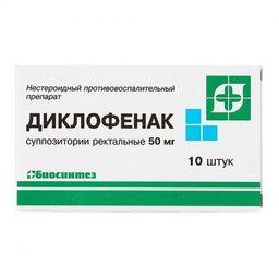 Диклофенак (свечи), 50 мг, суппозитории ректальные, 10 шт.
