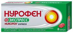 Нурофен Экспресс, 200 мг, капсулы, 8 шт.