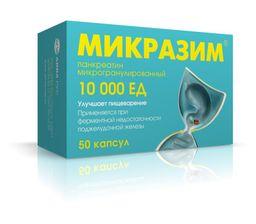 Микразим, 10000 ЕД, капсулы, 50 шт.