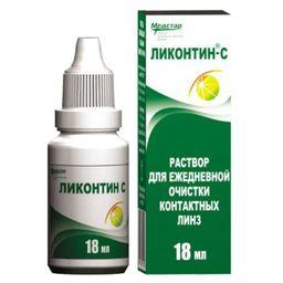 Ликонтин-С раствор для очистки мягких и жестких контактных линз, раствор для обработки и хранения контактных линз, 18 мл, 1 шт.