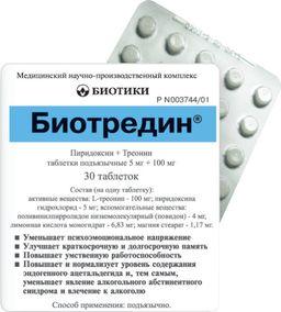 Биотредин, 5 мг+100 мг, таблетки подъязычные, 30 шт.