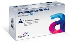 Фурацилин Авексима, 20 мг, таблетки шипучие для приготовления раствора для местного и наружного применения, 10 шт.