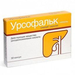 Урсофальк, 250 мг, капсулы, 50 шт.