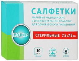Салфетки марлевые медицинские стерильные, 7,5х7,5 см, стерильно, 10 шт.