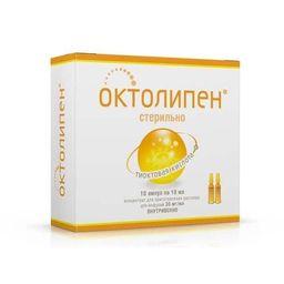 Октолипен, 30 мг/мл, концентрат для приготовления раствора для инфузий, 10 мл, 10 шт.