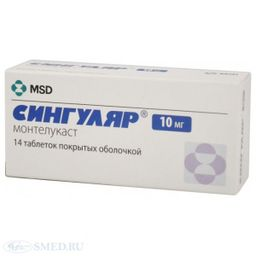 Сингуляр, 10 мг, таблетки, покрытые оболочкой, 14 шт.