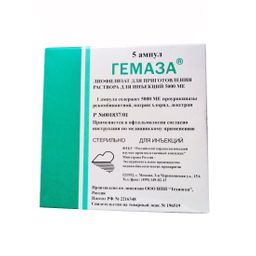 Гемаза, 5000 МЕ, лиофилизат для приготовления раствора для внутривенного введения, 1 мл, 5 шт.