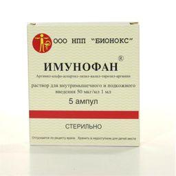 Имунофан, 50 мкг/мл, раствор для внутримышечного и подкожного введения, 1 мл, 5 шт.