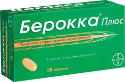Берокка Плюс, таблетки, покрытые оболочкой, 30 шт.