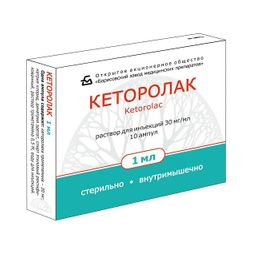 Кеторолак, 30 мг/мл, раствор для внутривенного и внутримышечного введения, 1 мл, 10 шт.