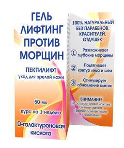 Пектилифт Гель-лифтинг против морщин, гель, курс на 1 неделю, 50 мл, 1 шт.