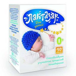 Лактазар для детей, 150 мг, капсулы, 50 шт.