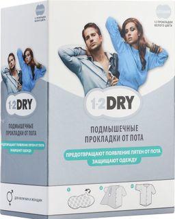 Прокладки для подмышек от пота 1-2DRY (большие), белого цвета, 12 шт.