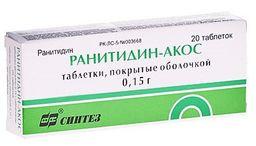 Ранитидин-АКОС, 150 мг, таблетки, покрытые пленочной оболочкой, 20 шт.