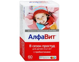 Алфавит В сезон простуд для детей, таблетки жевательные в комплекте, 60 шт.