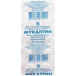 Мукалтин, 50 мг, таблетки, 10 шт.