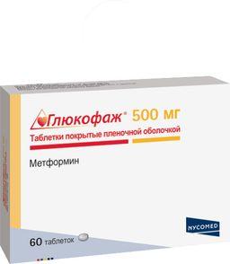 Глюкофаж, 500 мг, таблетки, покрытые пленочной оболочкой, 60 шт.