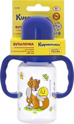Курносики бутылочка Колобок с ручками и силиконовой соской 6 мес+, 125 мл, арт. 11140, с силиконовой соской, 1 шт.
