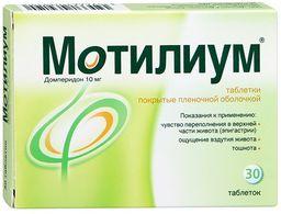 Мотилиум, 10 мг, таблетки, покрытые пленочной оболочкой, 30 шт.