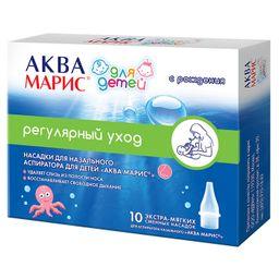 Аква Марис Насадки сменные к назальному аспиратору для детей, 10 шт.