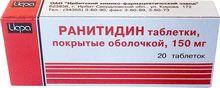 Ранитидин, 150 мг, таблетки, покрытые оболочкой, 20 шт.