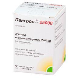Пангрол 25000, 25000 ЕД, капсулы кишечнорастворимые, 20 шт.