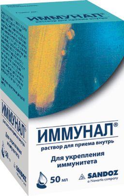 Иммунал, раствор для приема внутрь, 50 мл, 1 шт.