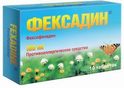 Фексадин, 180 мг, таблетки, покрытые пленочной оболочкой, 10 шт.