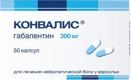 Конвалис, 300 мг, капсулы, 50 шт.