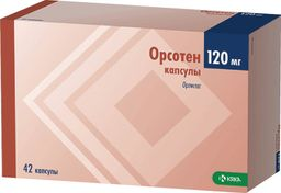 Орсотен, 120 мг, капсулы, 42 шт.