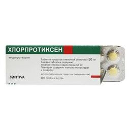 Хлорпротиксен Зентива, 50 мг, таблетки, покрытые пленочной оболочкой, 50 шт.