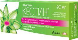 Кестин, 20 мг, таблетки, покрытые оболочкой, 10 шт.