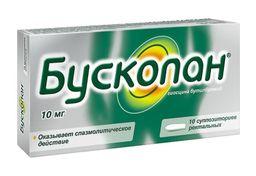 Бускопан (свечи), 10 мг, суппозитории ректальные, 10 шт.