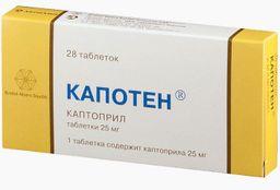 Капотен, 25 мг, таблетки, 28 шт.