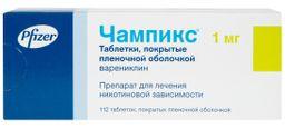 Чампикс, 1 мг, таблетки, покрытые пленочной оболочкой, 112 шт.