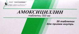 Амоксициллин, 500 мг, таблетки, 20 шт.