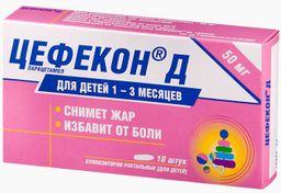 Цефекон Д, 50 мг, суппозитории ректальные для детей, 10 шт.