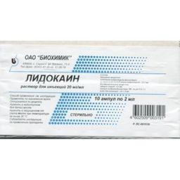 Лидокаин, 20 мг/мл, раствор для инъекций, 2 мл, 10 шт.