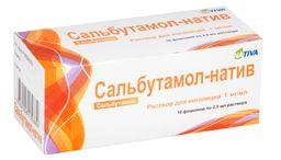 Сальбутамол-натив, 1 мг/мл, раствор для ингаляций, 2.5 мл, 10 шт.
